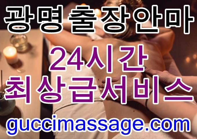 광명출장안마 소개