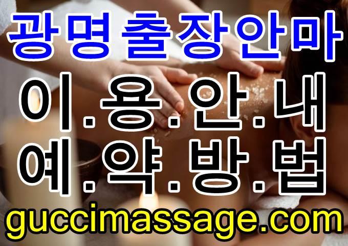 광명출장안마 이용안내및 예약방법
