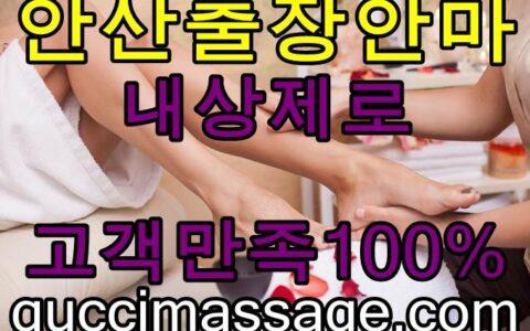 안산출장안마 소개글