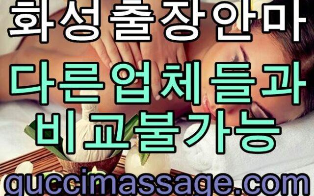 화성출장안마 소개글
